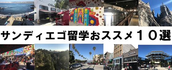 サンディエゴ留学おすすめ10選